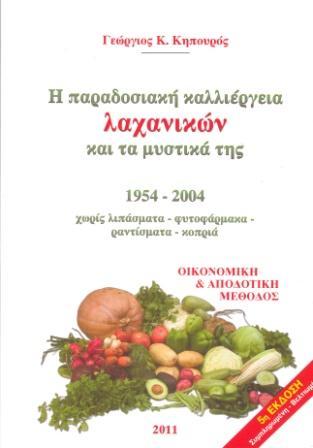 Βιβλίο για την καλλιέργεια χωρίς φάρμακα, χωρίς λιπάσματα